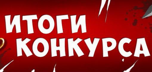 itogi konkursa - Итоги конкурса размеров